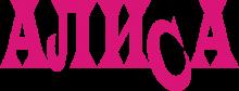 Логотип Алиса