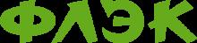 Логотип Флэк