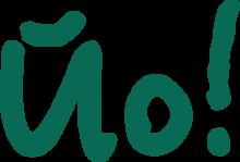Логотип Йо!