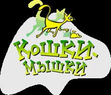 Логотип Кошки-Мышки