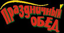 Логотип Праздничный обед