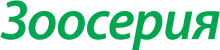 Логотип Зоосерия