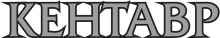 Логотип Кентавр
