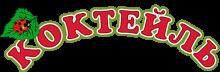 Логотип Коктейль