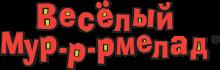 Логотип Веселый мур-р-рмелад