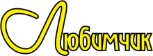 Логотип Любимчик