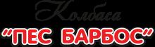 Логотип Пес Барбос