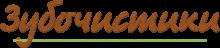Логотип Зубочистики