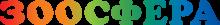 Логотип Зоосфера