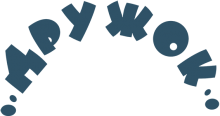 Логотип Дружок