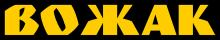 Логотип Вожак