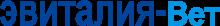 Логотип Эвиталия-Вет