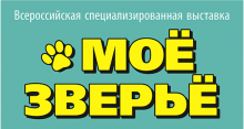 Логотип МОЁ ЗВЕРЬЁ