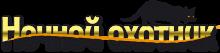 Логотип Ночной охотник