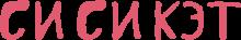 Логотип Си Си Кэт