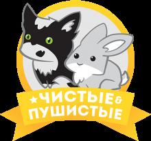 Логотип Чистые Пушистые