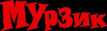 Логотип Мурзик