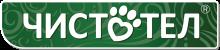 Логотип Чистотел Био