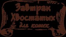 Логотип Завтрак Хвостатых для кошек