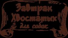 Логотип Завтрак Хвостатых для собак