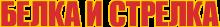 Логотип Белка и Стрелка