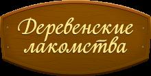 Логотип Деревенские лакомства