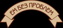 Логотип Ем без проблем