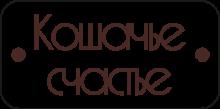 Логотип Кошачье счастье