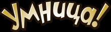 Логотип Умница!