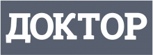 Логотип Доктор