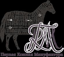 Логотип Первой Конной Мануфактуры