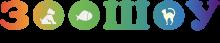 Логотип ЗООШОУ