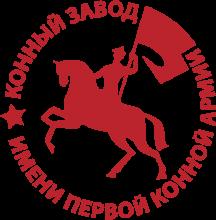 Логотип Конный завод имени Первой Конной Армии
