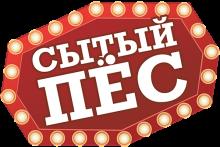 Логотип Сытый пес