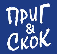 Логотип Прыг & Скок