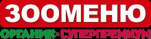 Логотип Зооменю
