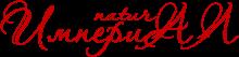 Логотип Natural Империал (Лакомства)