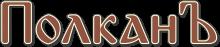 Логотип Полканъ
