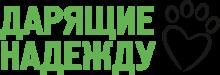 Логотип Дарящие надежду