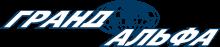 Логотип Гранд-Альфа
