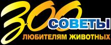 Логотип Зоо Советы