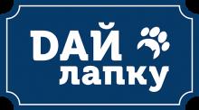 Логотип Дай лапку
