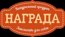 Логотип Награда