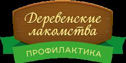 Логотип Деревенские лакомства Профилактика